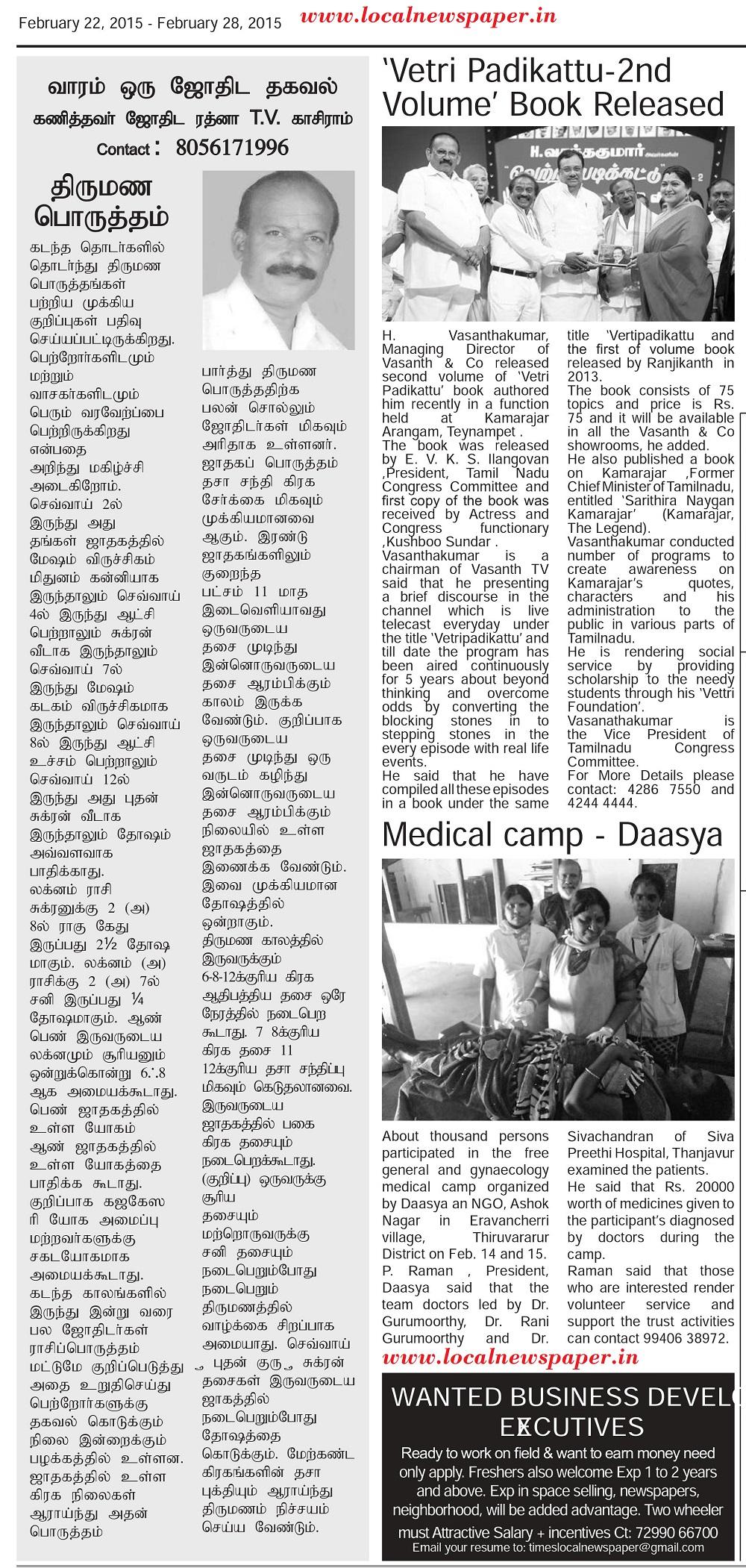 Chennai epaper